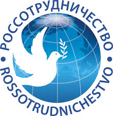 Rossotrudnichestvo's logo