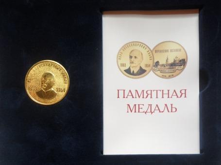 Ilyin medal
