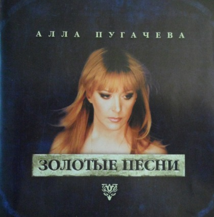 pugacheva
