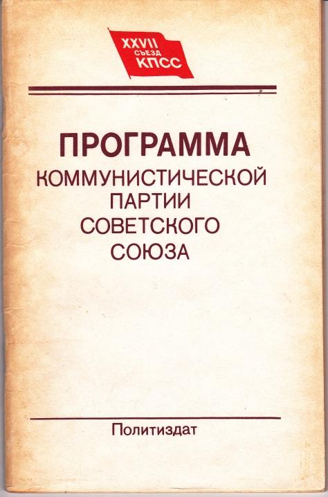 communistprogram