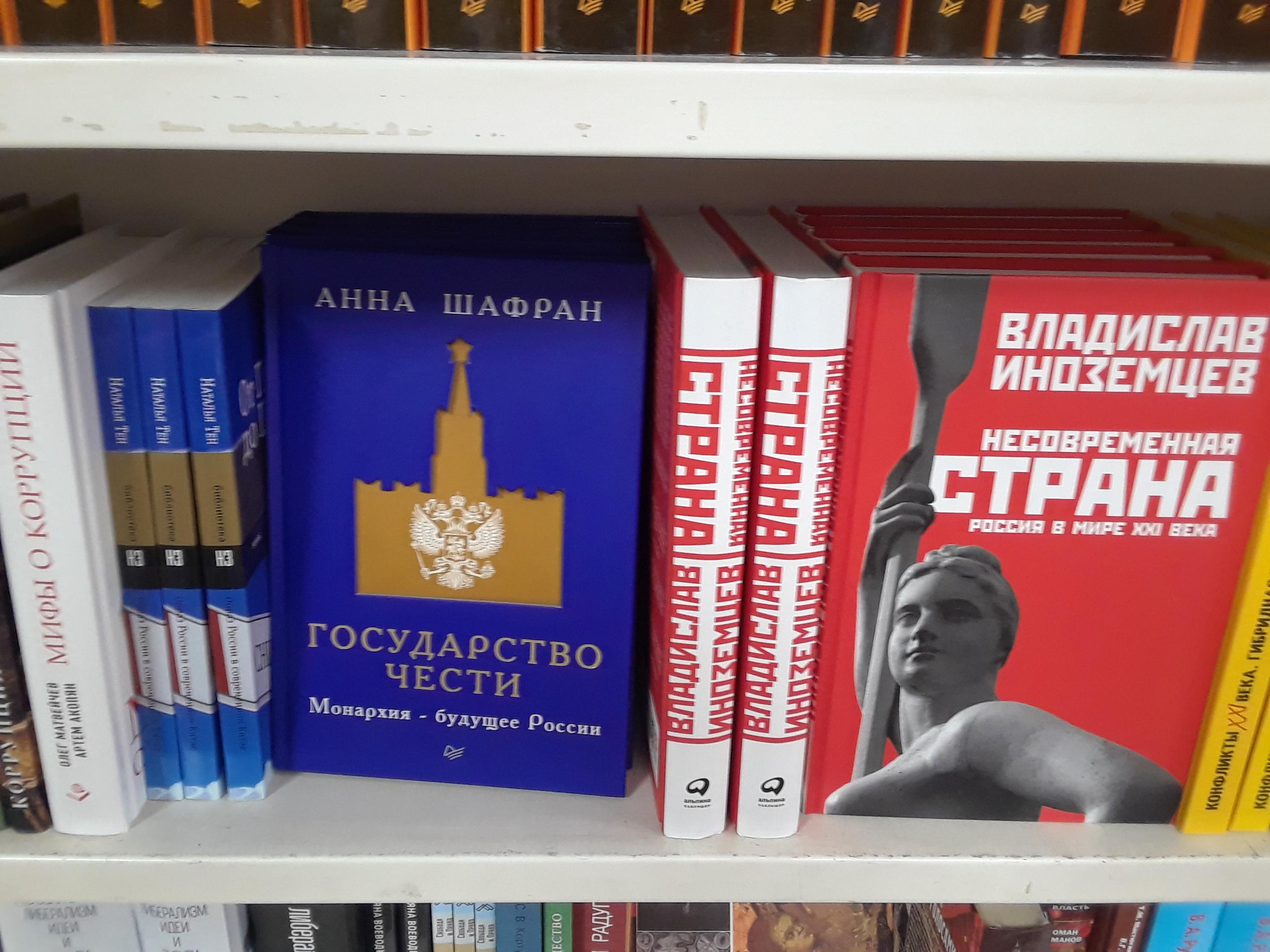 Bookstore politics | IRRUSSIANALITY
