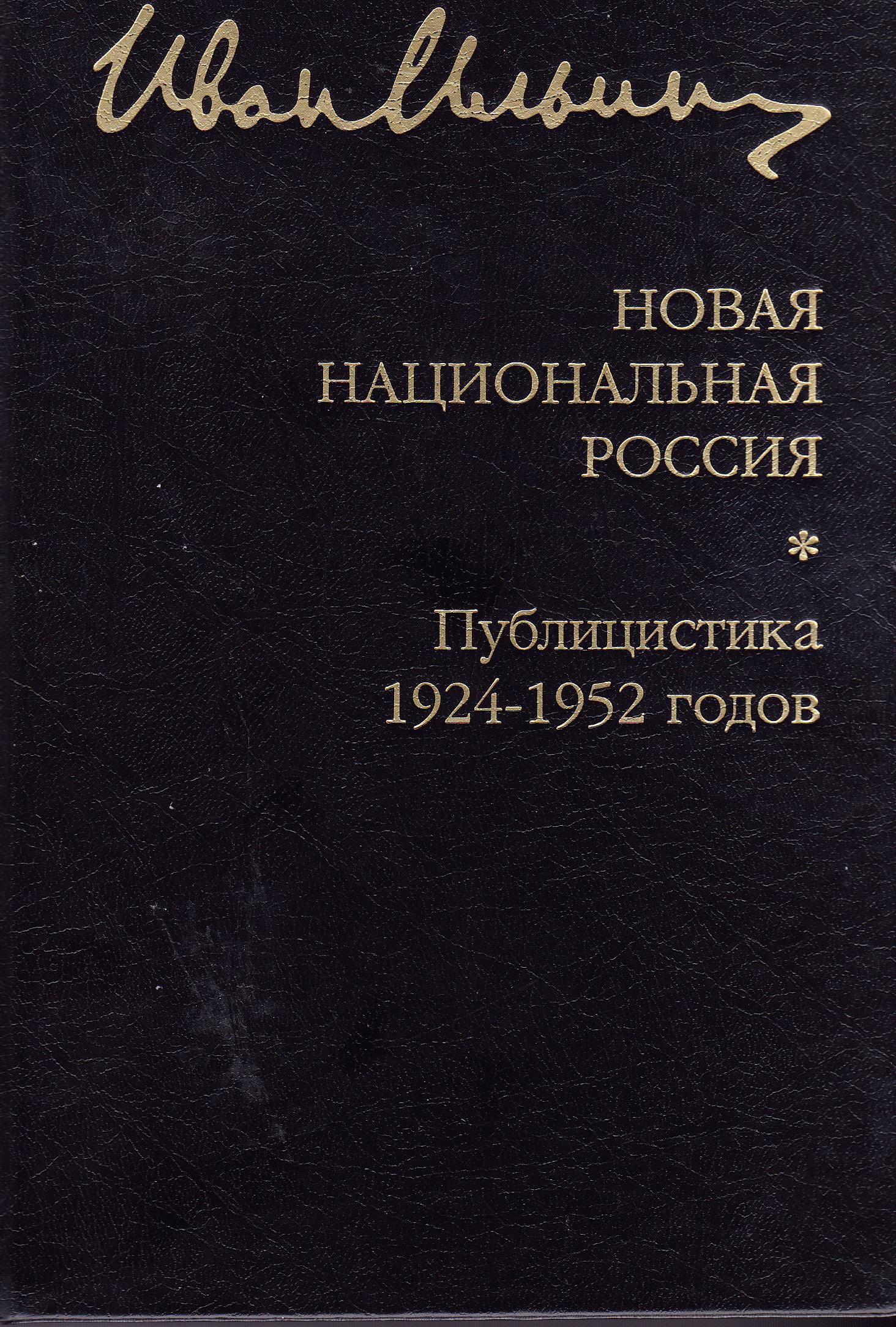 ilyin book